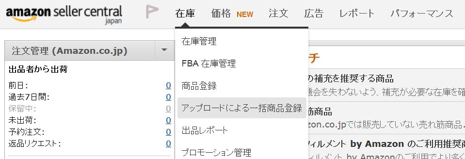 1アップロードによる商品登録
