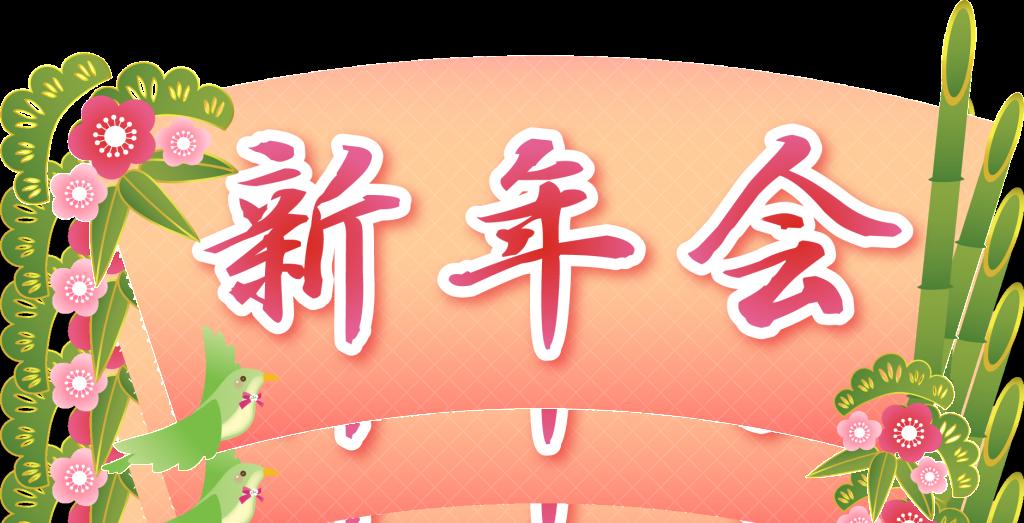 sinnenkai-logo